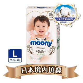【滿意寶寶】Natural moony紙尿褲 L38片/4包(日本境內頂級)