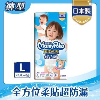 【滿意寶寶】瞬潔乾爽輕巧褲L44片X4包(褲型)