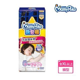 【滿意寶寶】兒童系列晚安褲女XL以上22片x3包(褲型)