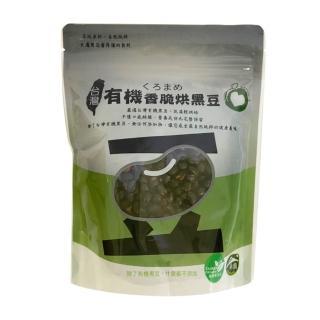 【久美子工坊】有機台灣香脆烘黑豆(采園有機認證非轉基因食品)/