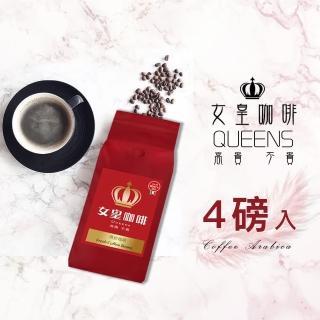 【女皇咖啡】職人級新鮮烘焙典藏咖啡豆組合(精選款肆入)