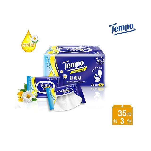 【TEMPO】洋甘菊濕式衛生紙(35抽×3包/組)/