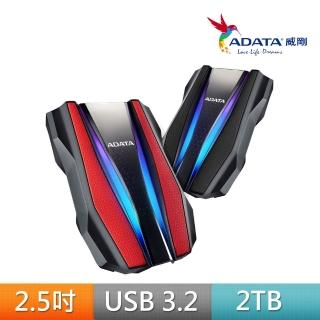 【ADATA 威剛】HD770G RGB 2TB 2.5吋軍規防水防震行動硬碟