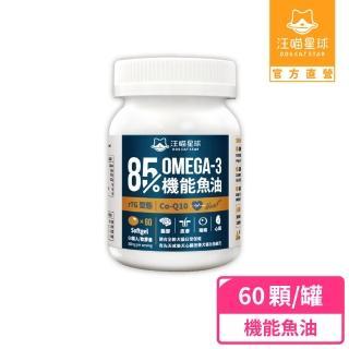 【汪喵星球】85%↑ OMEGA-3+Q10 機能魚油60顆(犬貓保健)