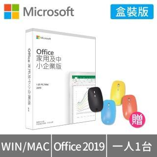 【贈AI語音滑鼠】Microsoft 微軟 Office 2019 家用與中小企業版中文版 (WIN/MAC共用)