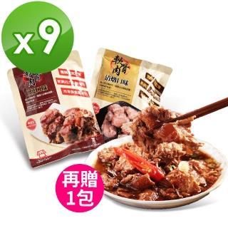 【新興四六一】紅燒/清燉軟骨肉-225公克-任選9包組-額外加贈一包225公克紅燒軟骨肉