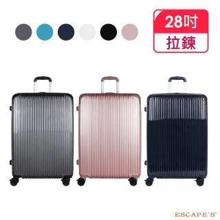 【ESCAPES】28吋 拉鍊擴充拉鍊箱 行李箱 旅行箱(亮面/飛機輪)