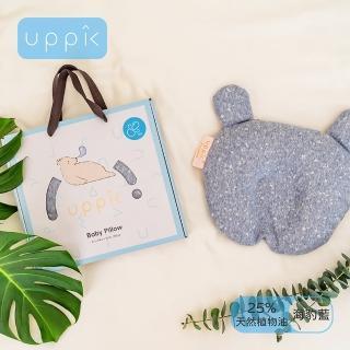 【uppik】bio寶寶枕頭(海豹藍)