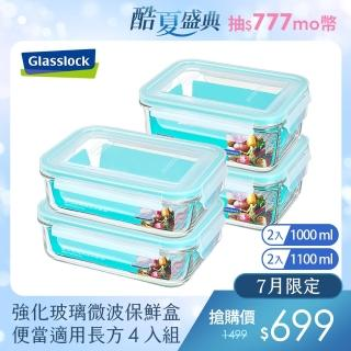 【Glasslock】強化玻璃微波保鮮盒 - 長方形1000ml二入+1100ml二入