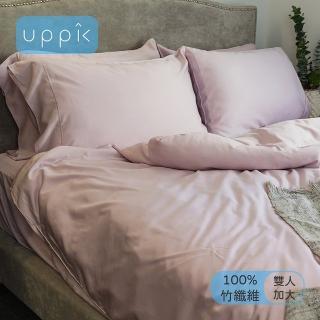 【uppik】bamboo100%竹纖維寢具4件組-極光粉(雙人加大)