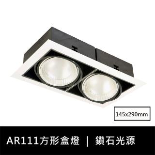 【光的魔法師】LED盒燈方形崁燈 有邊框 雙燈(散光擴散型)