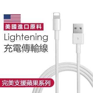 【聆翔】iPhone充電線傳輸線(Lightning 對 USB 連接線 1M)