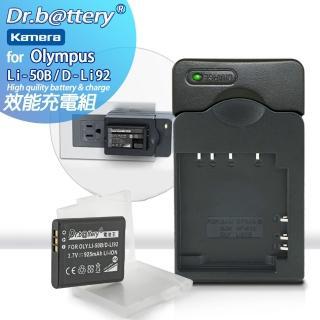 【Dr.battery電池王】for Olympus Li-50B 鋰電池+Kamera佳美能專用充電器
