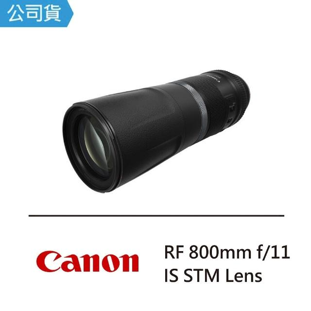 【Canon】RF 800mm F11 IS STM 超望遠定焦鏡(公司貨)