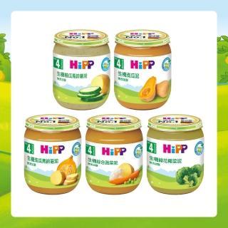 【HiPP】喜寶生機蔬菜泥系列125g(5口味任選)/
