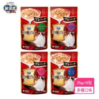 【Unicharm 銀湯匙】三星美食細嫩口感餐包(35gx16包/盒)