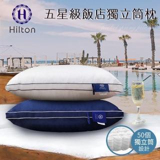 【Hilton 希爾頓】五星級純棉滾邊立體銀離子抑菌獨立筒枕/兩色任選/買一送一