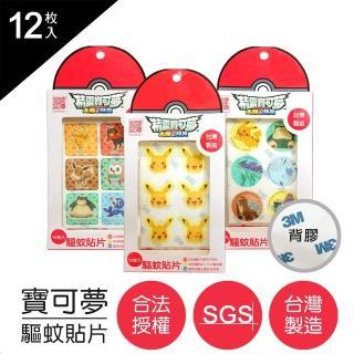 【POKEMON 精靈寶可夢】驅蚊貼片_SGS認證(2020最新台灣製造_非一般市售即期品)