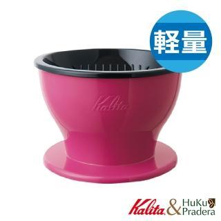 【Kalita】Dual Dripper 雙層三孔咖啡濾杯(粉紅桃)
