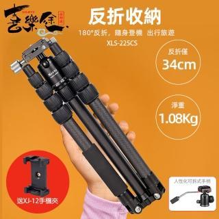【Xiletu 喜樂途】XLS-225CS 碳纖維帶手柄三腳架 益祥公司貨(旅行用三腳架 直播腳架)