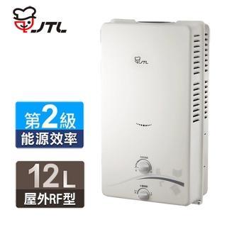 【喜特麗】12L屋外型RF式自然排氣熱水器(JT-H1212 全國原廠基本安裝)