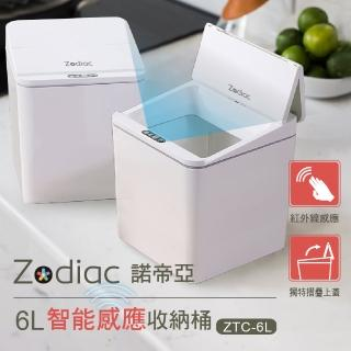 【Zodiac諾帝亞】6L智能感應收納桶ZTC-6L(垃圾桶/廚餘桶/衛生紙盒/化妝盒)
