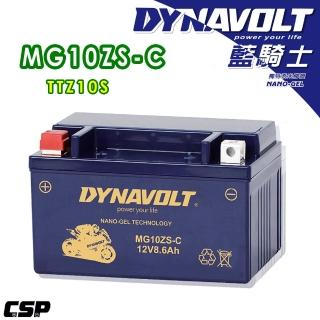 【CSP-藍騎士】MG10ZS-C機車電瓶TTZ10S與GTZ10S-BS(重機機車專用電池.MG7A-BS-C加強版電池)