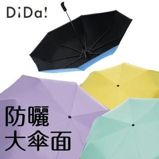 【MOMO獨家-DiDa PLUS+】大傘面全能遮光自動傘(買1送1)
