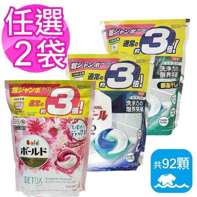 【P&G】3D洗衣膠球(大補充包46顆/袋*任選2入)/