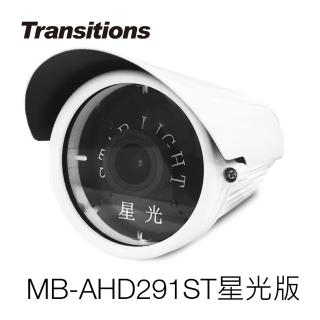 【全視線】星光版數位式低照全彩攝影機(MB-AHD291ST)