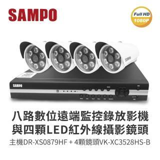 【SAMPO 聲寶】8路監視監控錄影主機+4顆LED紅外線攝影機(DR-XS0879HF+VK-XC3528HS-B×4)
