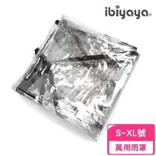 【IBIYAYA 依比呀呀】寵物推車雨罩(加購價)