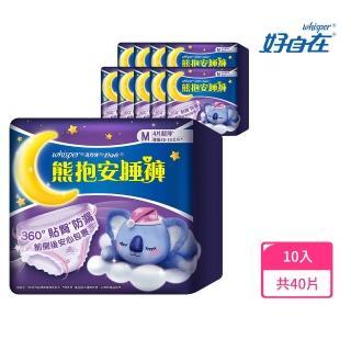 【好自在】熊抱安睡褲/夜用衛生棉 S-M/M-L號 4片10入 全方位貼身防漏(共40片)