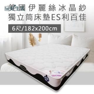 【hoi!】美國伊麗絲冰晶紗獨立筒床墊ES- 利百佳 6尺/182x200cm