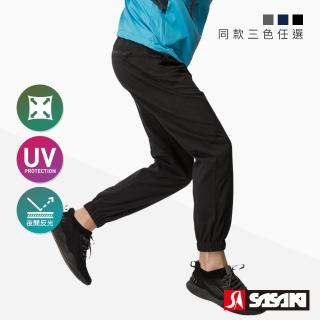 【SASAKI】抗紫外線反光功能四面彈力伸縮休閒長褲-束褲口版-男-青/灰/黑-三色任選