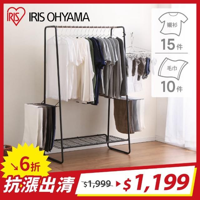 【IRIS】時尚造型曬衣架寬90公分系列