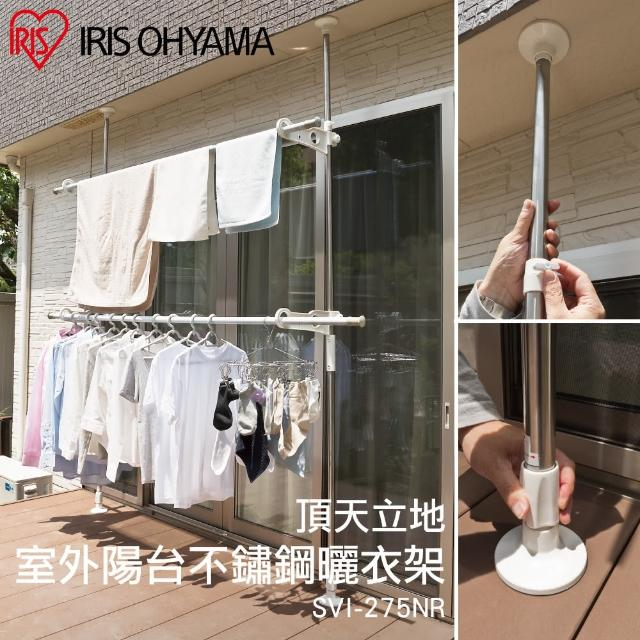 【IRIS】頂天立地室外陽台不鏽鋼曬衣架
