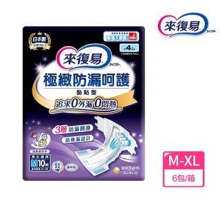 【來復易】極緻防漏呵護透氣紙尿褲(M10/L8/XL7片x 6包/箱)