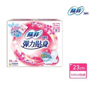 【Sofy 蘇菲】彈力貼身超薄體貼日用潔翼23CM(14片X4包/組)