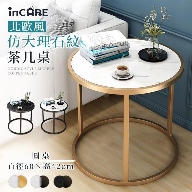 【Incare】北歐風仿大理石客廳沙發小茶几/邊桌(三色可選)/