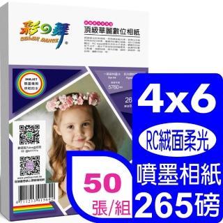 【彩之舞】噴墨RC絨面柔光珍珠型頂級華麗數位相紙-防水 265g 4×6in 50張/包 HY-B712(防水、4x6、相片紙)