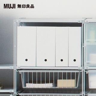 【MUJI 無印良品】聚丙烯立式斜口檔案盒.寬.A4.白灰