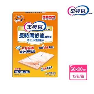【來復易】看護墊60X90CM/8片x12包/箱(搭配成人紙尿褲)