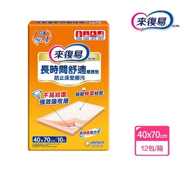 【來復易】看護墊40X70CM/10片