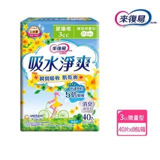 【來復易】吸水淨爽護墊微量型40片 x 8包/箱(漏尿專用)