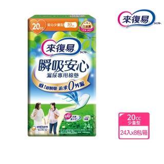 【來復易】瞬吸安心漏尿專用棉墊少量型 24片/8包