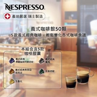 【Nespresso】義式咖啡館50顆_加價購(5條/盒;僅適用於Nespresso膠囊咖啡機)