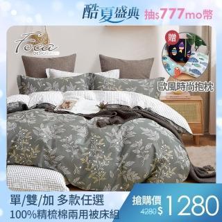 【FOCA】贈歐風時尚抱枕x1 100%精梳純棉三/四件式舖棉兩用被床包組(單人/雙人/加大/多款任選)