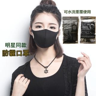 【Ticentry】防塵有型高品質韓版口罩(口罩 活性炭 活性碳 PM2.5)
