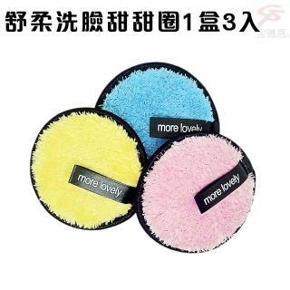 【金德恩】洗臉卸妝清潔甜甜圈1盒3入+雪花絨浴帽隨機色(台灣專利製造)